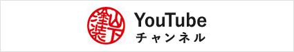 山下塗装 YOUTUBEチャンネル