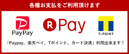 「Paypay、楽天ペイ、Tポイント、カード決済」利用出来ます!
