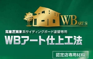 【WBアートSi】<br />塗替用シリーズ「ウォールバリア」の多彩仕上工法