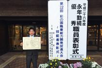 樹脂接着剤注入施工試験にて成績優秀賞を受賞いたしました。