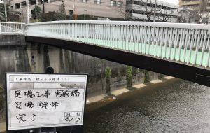 公共事業 橋りょう補修工事(板橋区)