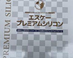 【エスケー プレミアムシリコン】  耐候年数10年~15年