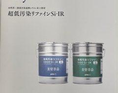 【アステックペイント 超低汚染リファインSI】
